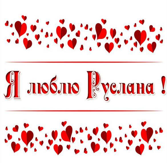 Красивая картинка я люблю Руслана