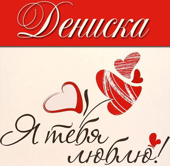 Красивая картинка я люблю тебя Дениска