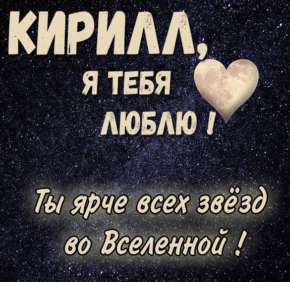 Красивая картинка я люблю тебя Кирилл