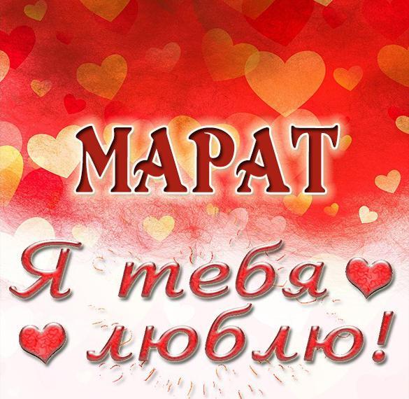 Красивая картинка я люблю тебя Марат