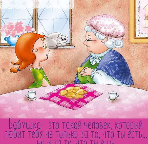 Красивая открытка бабушкам