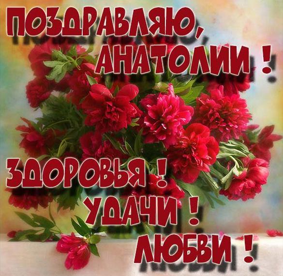 Красивая открытка для Анатолия