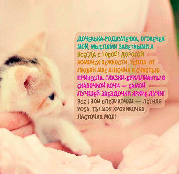 Красивая открытка для дочки