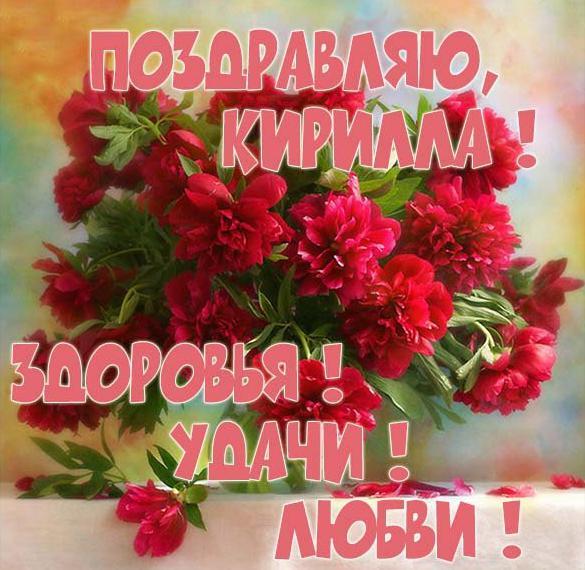 Красивая открытка для Кириллы