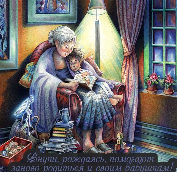 Красивая открытка для внучки просто так