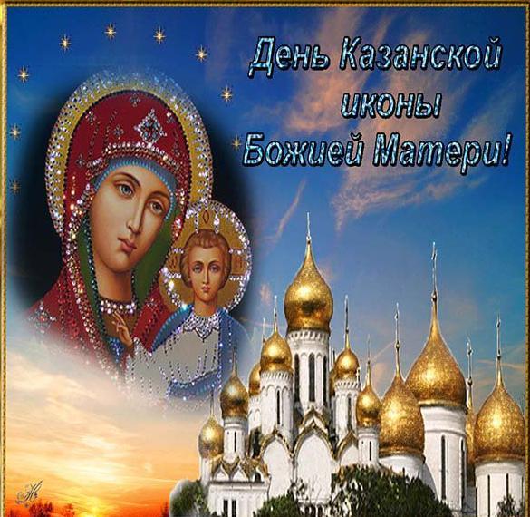 Красивая открытка с днем Казанской Божьей Матери