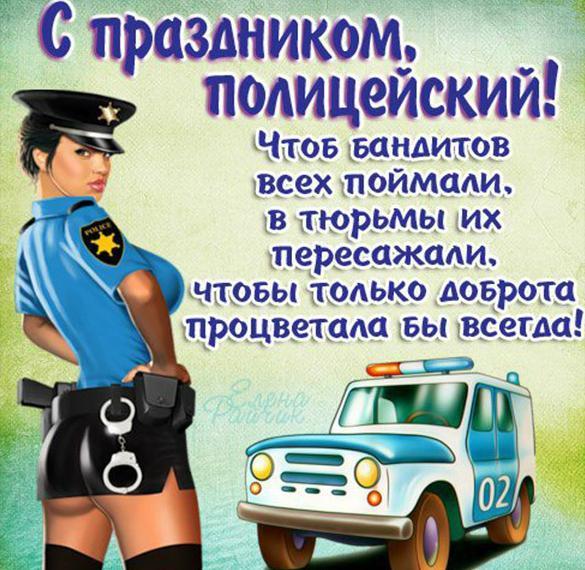Красивая виртуальная открытка ко дню милиции