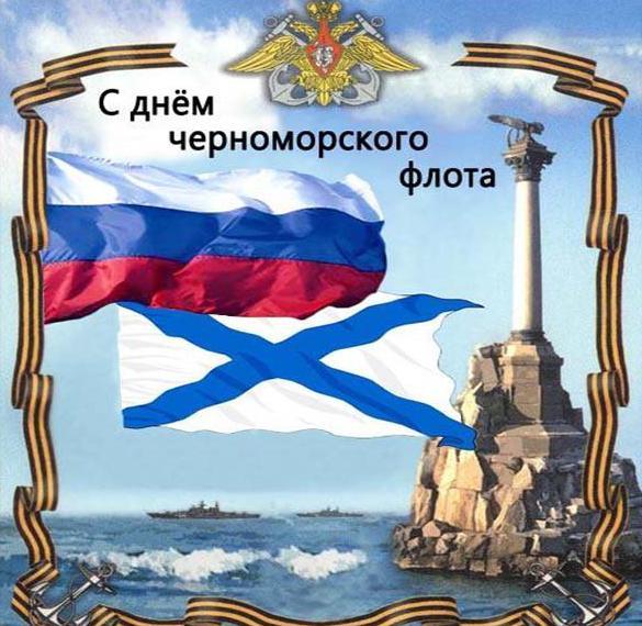 Красивая открытка на день Черноморского Флота