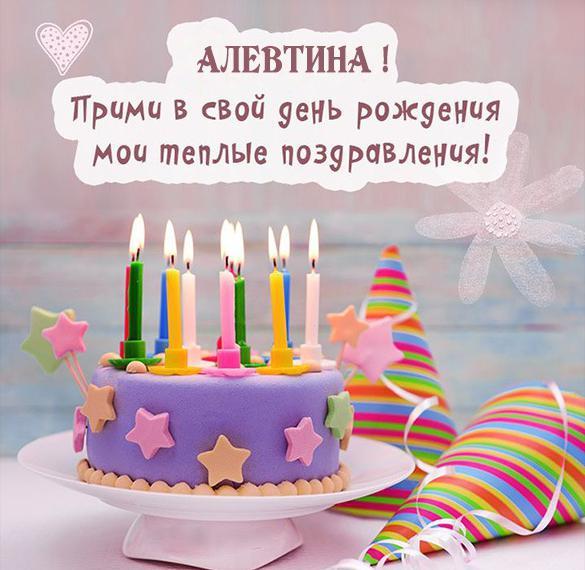 Красивая открытка на день рождения Алевтине