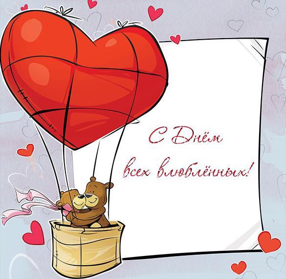 Красивая открытка на день влюбленных 14 февраля