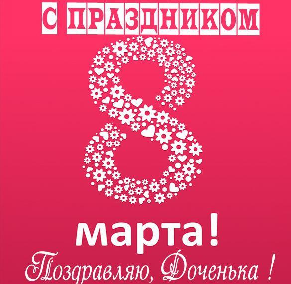 Красивая открытка с 8 марта дочери
