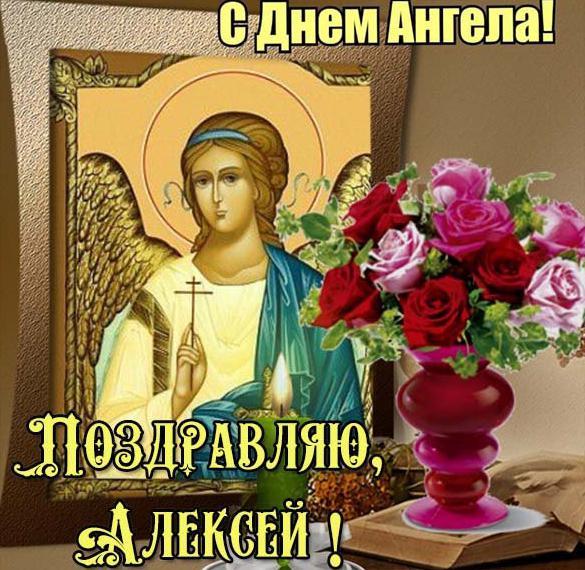 Красивая открытка с днем ангела Алексея