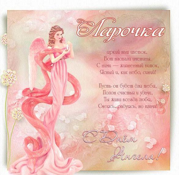 Красивая открытка с днем ангела Ларочка
