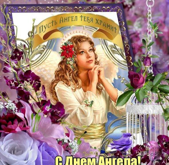 Красивая открытка с днем ангела