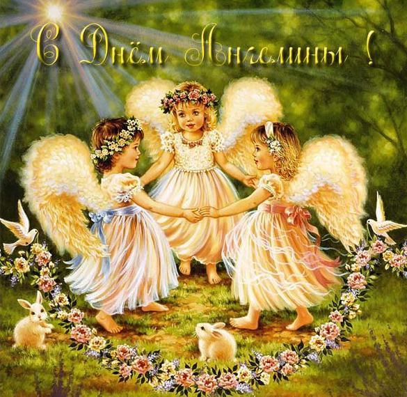 Красивая открытка с днем Ангелины