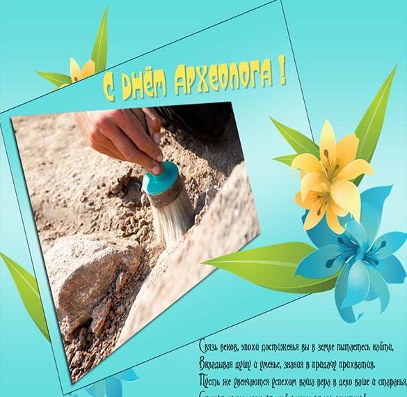 Красивая открытка с днем археолога
