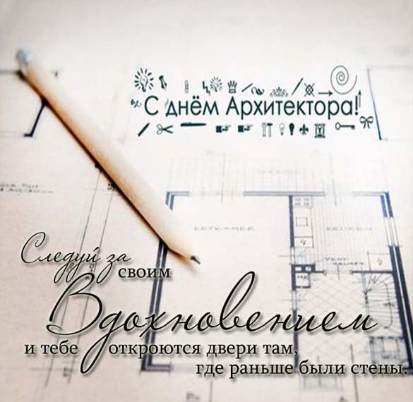 Красивая открытка с днем архитектора