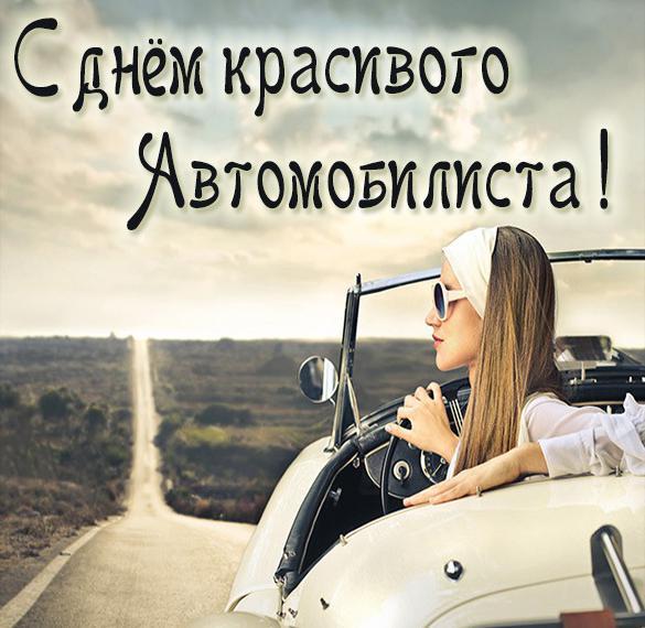 Красивая открытка с днем автомобилиста для женщин