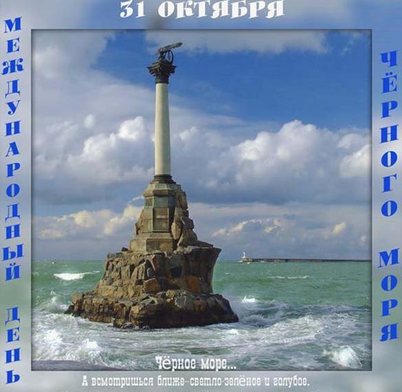 Красивая открытка с днем Черного моря
