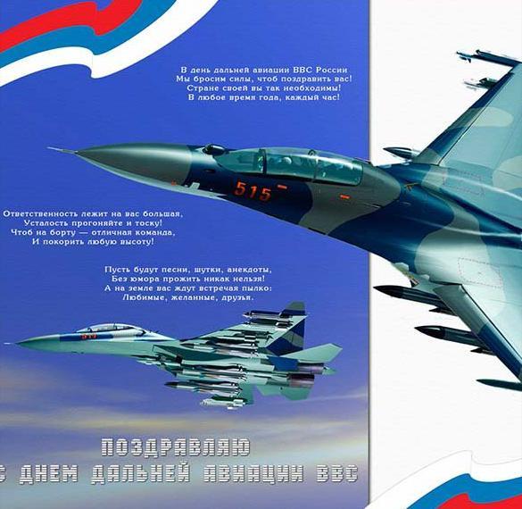 Красивая открытка с днем дальней авиации