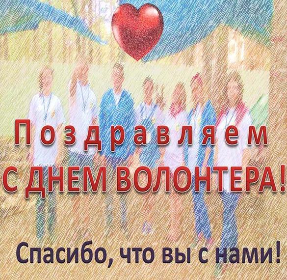 Красивая открытка с днем добровольцев