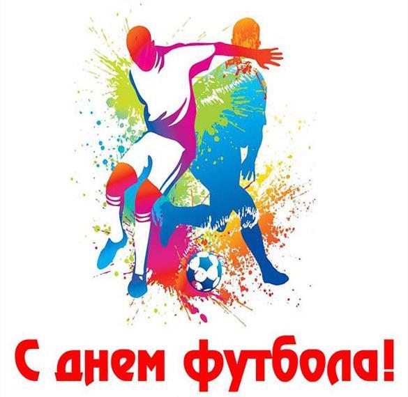Красивая открытка с днем футбола