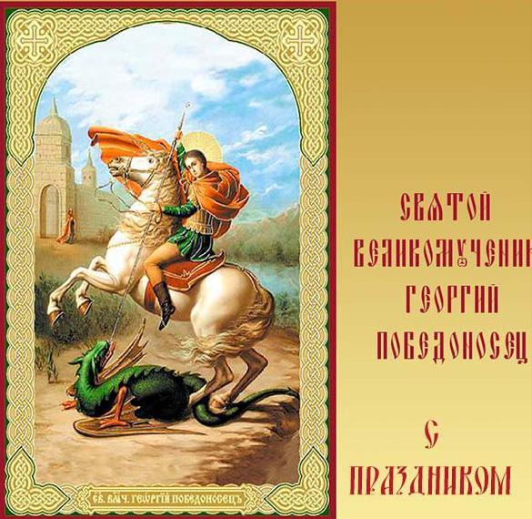 Красивая открытка с днем Георгия Победоносца