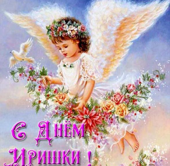 уже открытки м днем ангела ирины вот