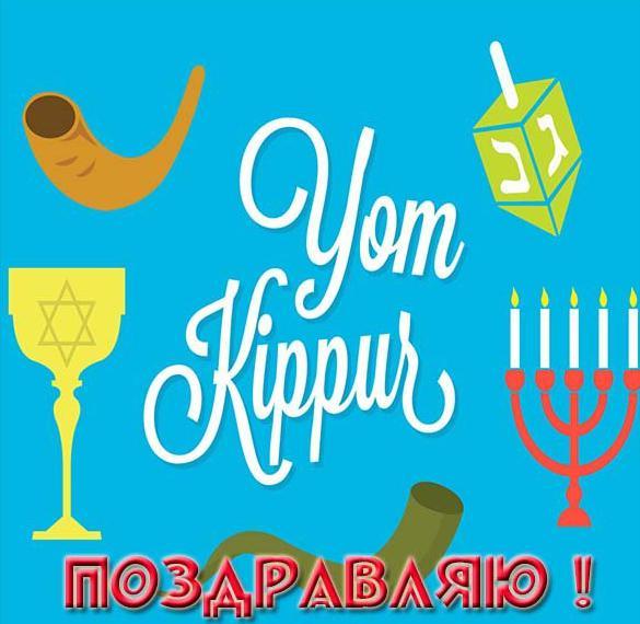 Красивая открытка с днем Йом Кипур