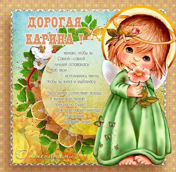 Красивая открытка с днем Карины