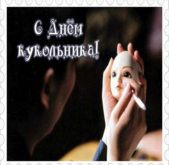 Красивая открытка с днем кукольника