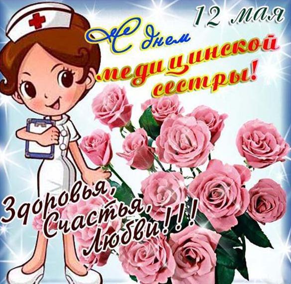 Красивая открытка с днем медсестры