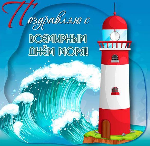 Красивая открытка с днем моря