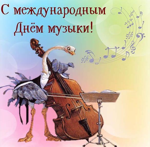 Красивая открытка с днем музыки