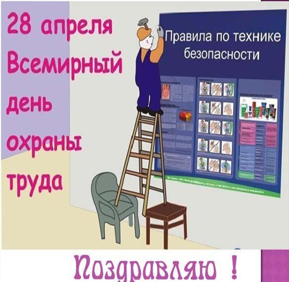 Красивая открытка с днем охраны труда