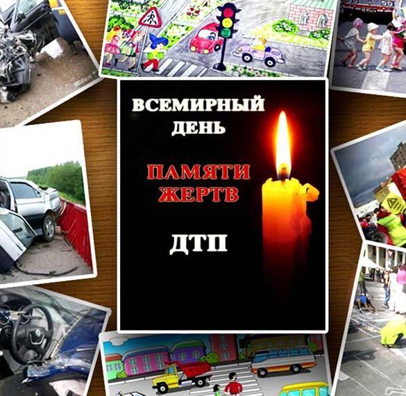 Красивая открытка с днем памяти жертв дтп