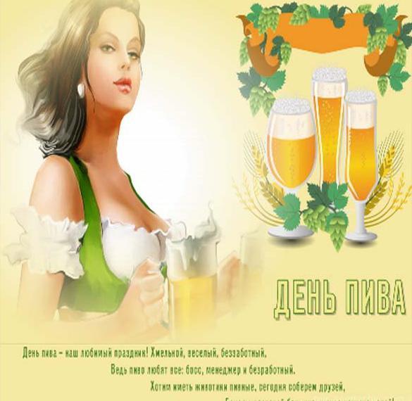 Красивая открытка с днем пива