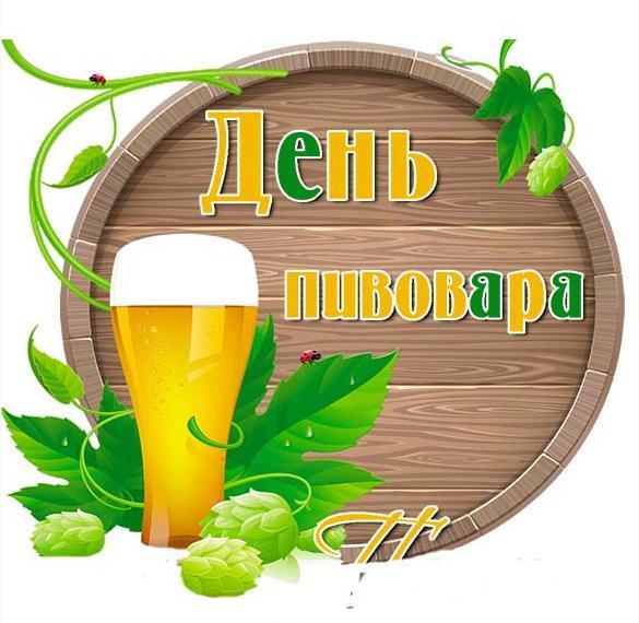 Красивая открытка с днем пивовара