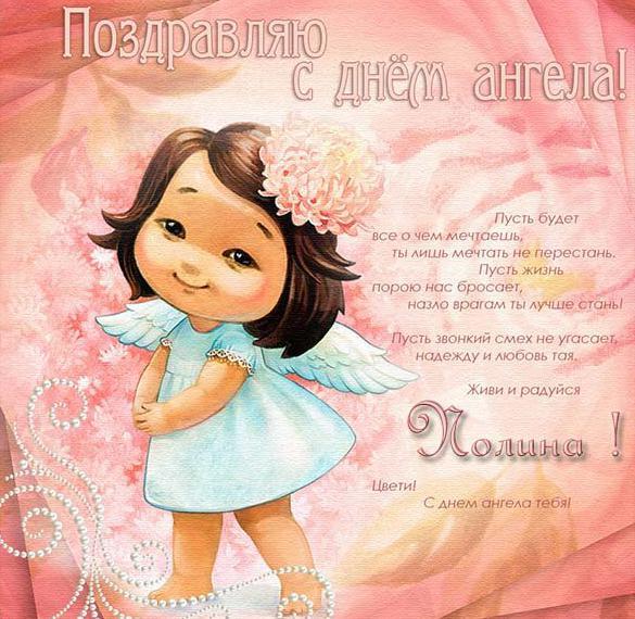Красивая открытка с днем Полины