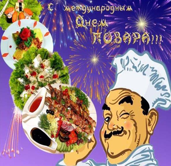 Красивая открытка с днем повара