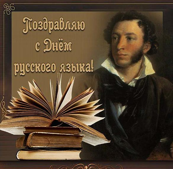 Красивая открытка с днем русского языка