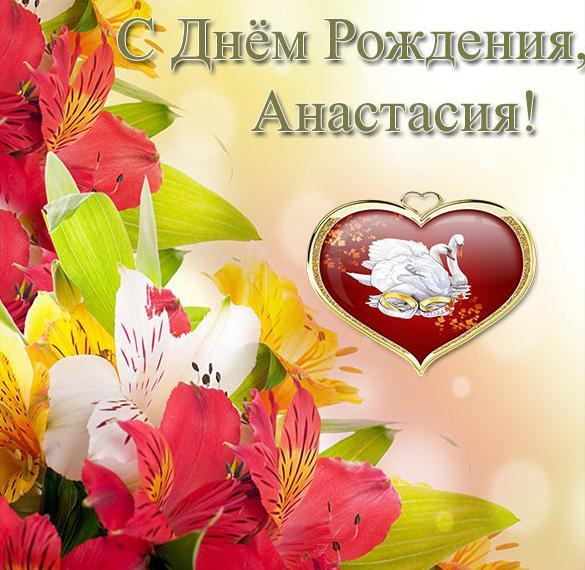Красивая открытка с днем рождения Анастасии