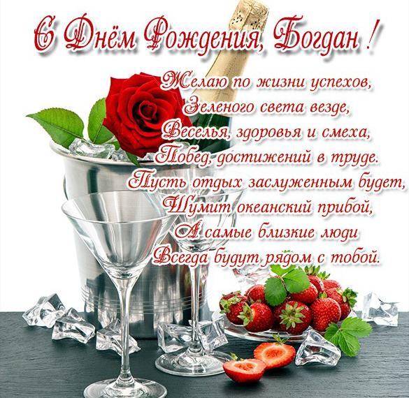 Красивая открытка с днем рождения Богдан
