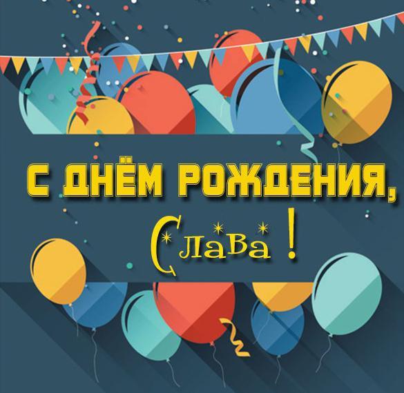 Красивая открытка с днем рождения Слава