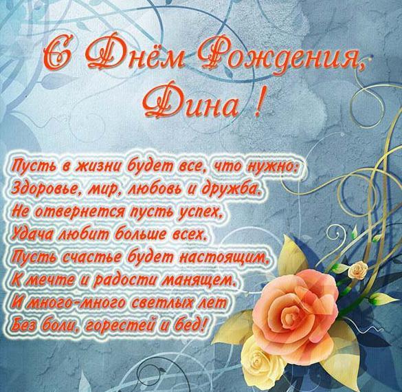 Красивая открытка с днем рождения женщине Дине