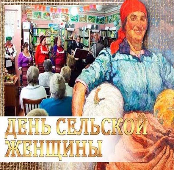 Красивая открытка с днем сельских женщин
