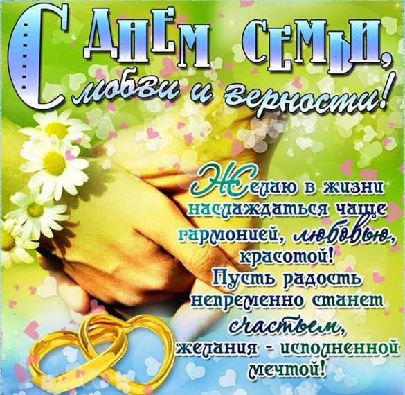 Красивая открытка с днем семьи любви