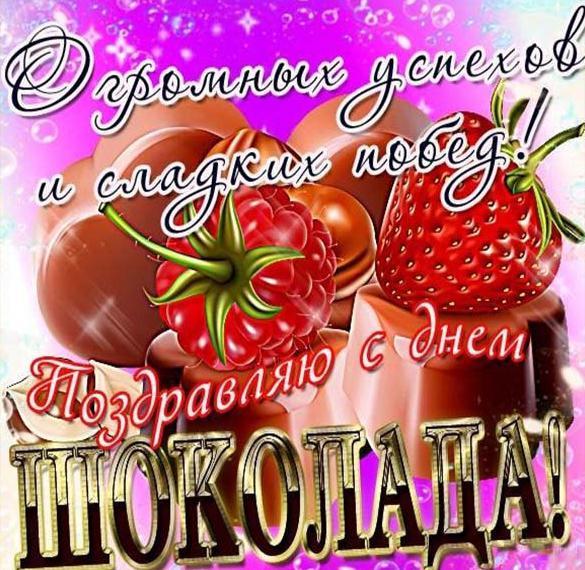 Красивая открытка с днем шоколада
