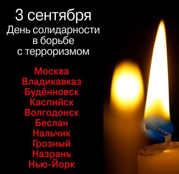 Красивая открытка с днем солидарности в борьбе с терроризмом