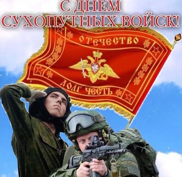 Красивая открытка с днем сухопутных войск